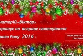 Приглашает на яркое празднование  Нового 2016 года!